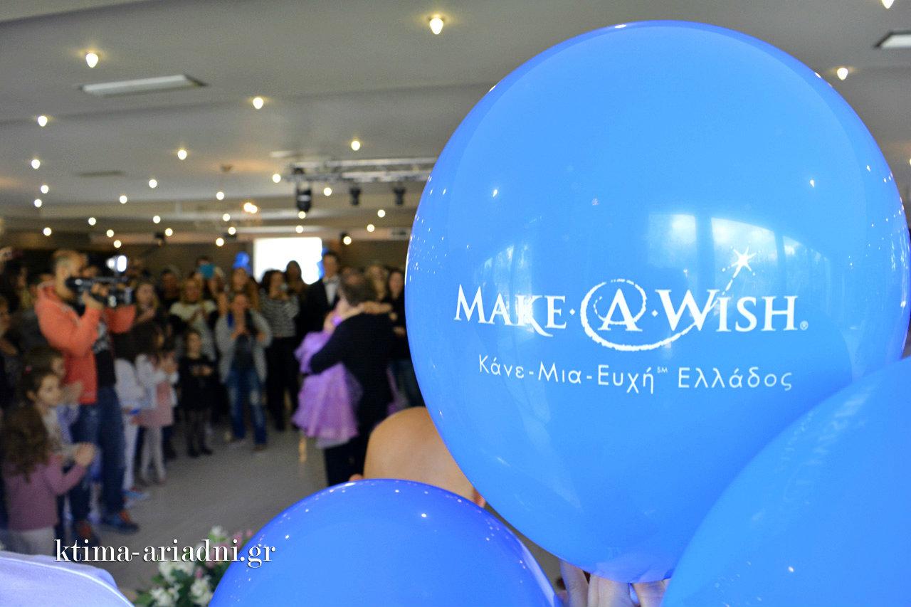 Πραγματοποίηση ευχής του «Make A Wish»