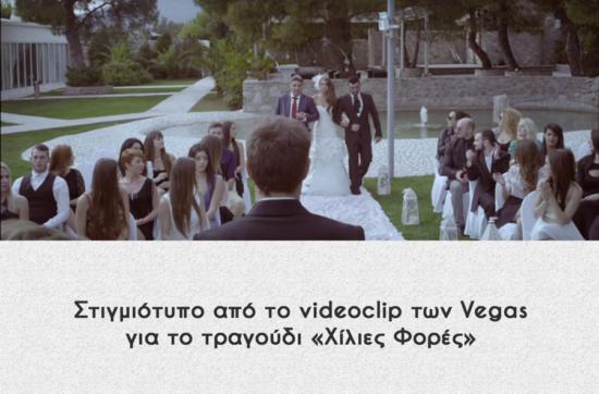 Χίλιες Φορές Vegas videoclip που γυρίστηκε στο Κτήμα Αριάδνη