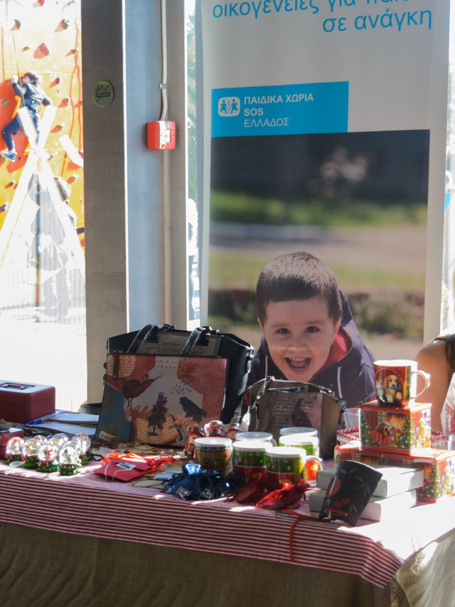 Παιδικά χωριά SOS στην εκδήλωση του ΑΝΤ1