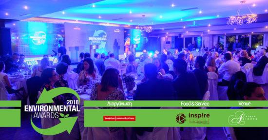 environmental awards 2018 στο Κτήμα Αριάδνη