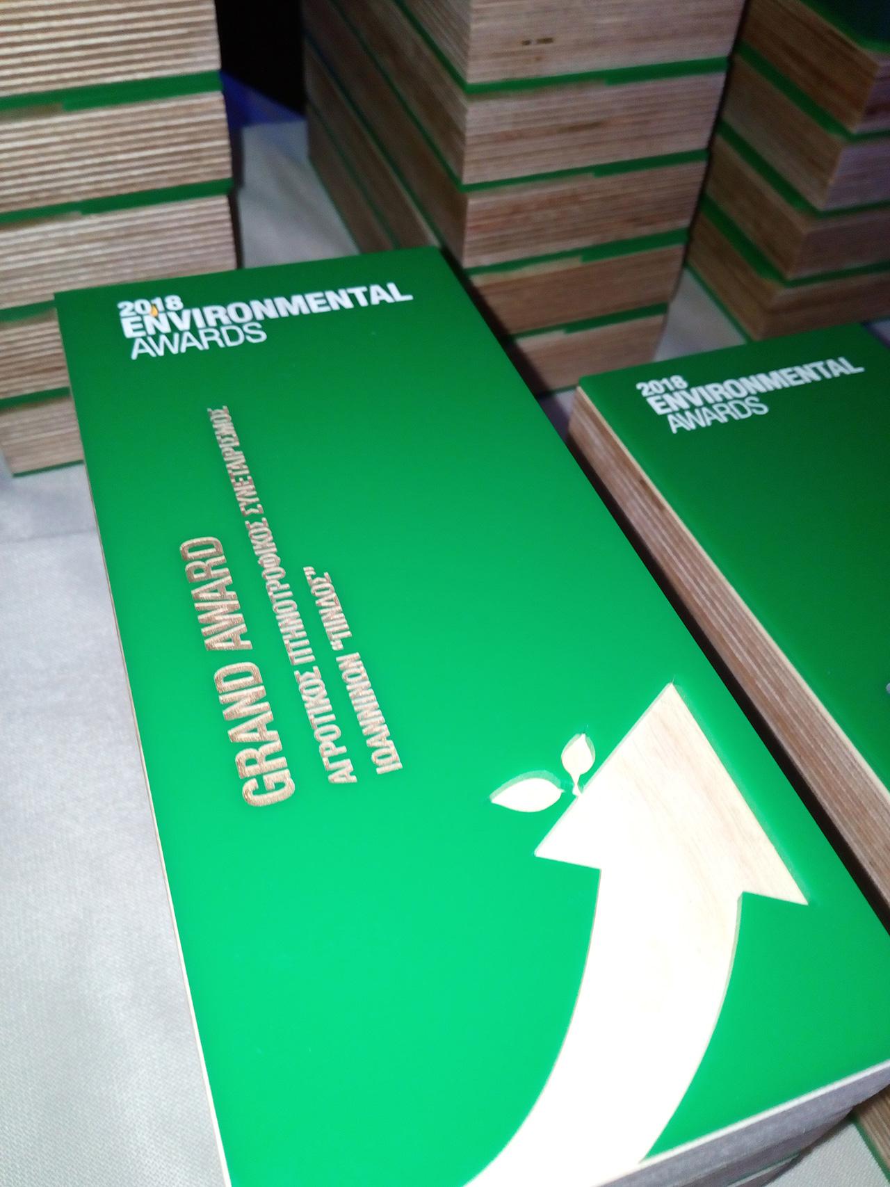 Environmental awards που δόθηκαν στο Κτήμα Αριάδνη