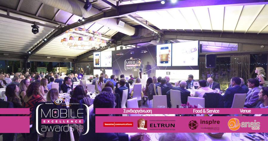 Mobile Excellence Awards στο Anais Club