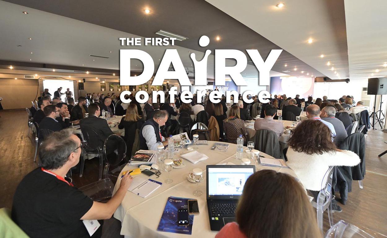 Συνέδριο για το γάλα και τα γαλακτοκομικά προϊόντα